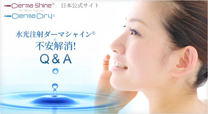 ダーマシャイン日本公式トップ画像